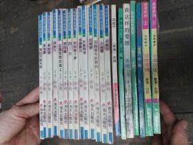 亦舒小说系列14本+浪漫系列3.4+两个女人+我这样的爱她+西岸阳光充沛+风信子+人淡如菊 【21本合售】