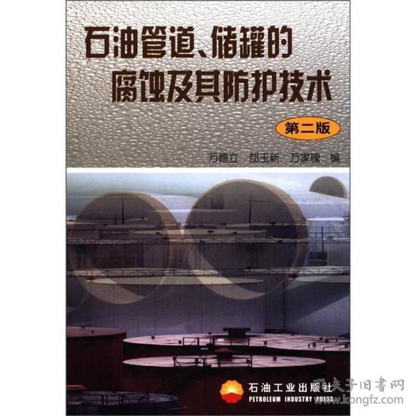石油管道、储罐的腐蚀及其防护技术(第2版)