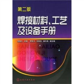 焊接材料、工艺及设备手册(第2版)