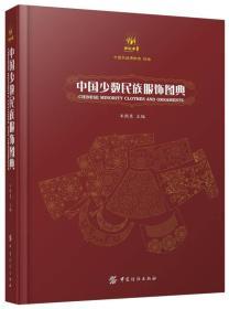 中国少数民族服饰图典