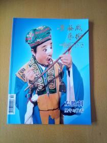 黄梅戏艺术(2012年3期)