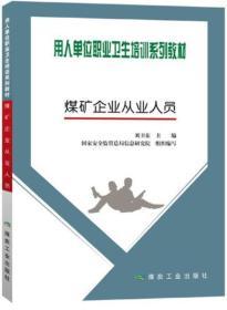 煤矿企业从业人员(用人单位职业卫生培训系列教材)