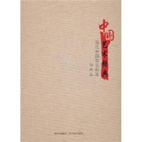 中国艺术经典:当代中国著名画家油画卷