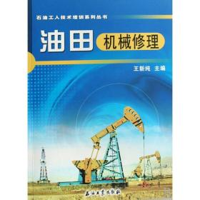 油田机械修理