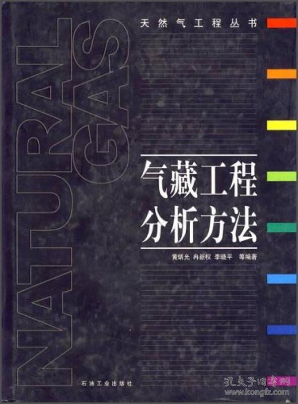 天然气工程丛书:气藏工程分析方法