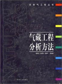 气藏工程分析方法 黄炳光 石油工业出版社 2004年12月01日 9787502149246