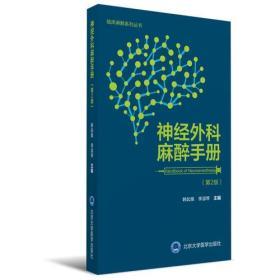 神经外科麻醉手册第2版临床麻醉系列丛书