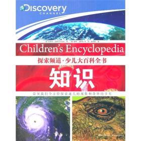 探索频道·少儿大百科全书:知识