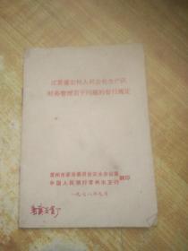 江苏省农村人民公社生产队财务管理若干问题的暂行规定(常州翻印)(1978年)(有勾画)
