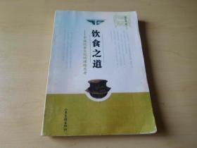饮食之道:中国饮食文化的理路思考
