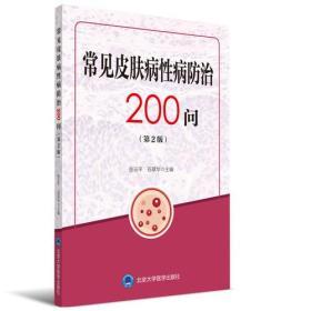 常见皮肤病性病防治200问