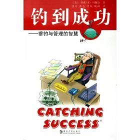 钓到成功:垂钓与管理的智慧