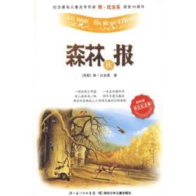 秋-森林报-双色纪念版