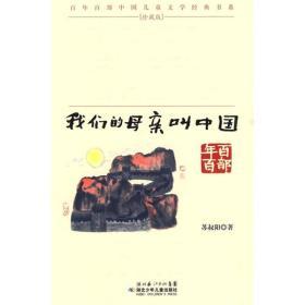 百年百部中国儿童文学经典书系:我们的母亲叫中国(珍藏版)