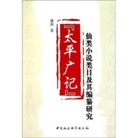 【正版】《太平广记》仙类小说类目及其编纂研究 盛莉著