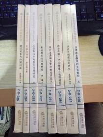 华东政法大学校庆六十周年纪念文丛【8本售】