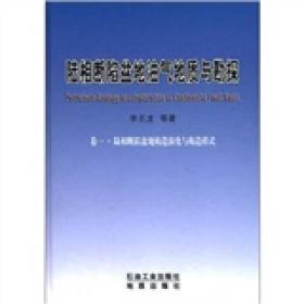 陆相断陷盆地油气地质与勘探(卷1):陆相断陷盆地构造演化与构造样式