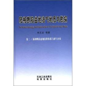 陆相断陷盆地油气地质与勘探(卷2):陆相断陷盆地沉积体系与油气分布