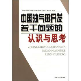 中国油气田开发若干问题的认识与思考