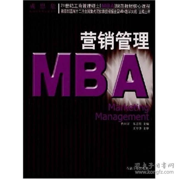 21世纪工商管理硕士〈MBA〉规范教材核心课程:营销管理