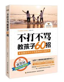 不打不骂教孩子60招(全新增订升级版)