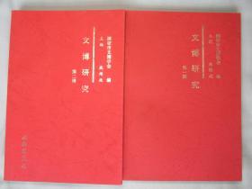 孙敬明签名本——潍坊《文博研究》第一二两辑合售
