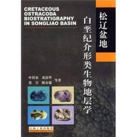 松辽盆地白垩纪介形类生物地层学