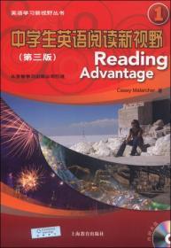 中学生英语阅读新视野1