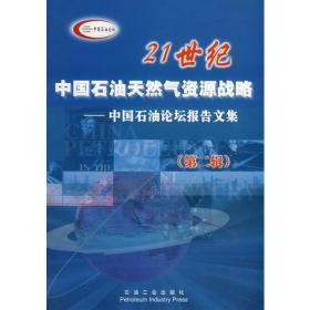 21世纪中国石油天然气资源战略——中国石油论坛报告文集(第二辑)