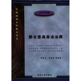 中国油藏开发模式丛书:静安堡高凝油油藏