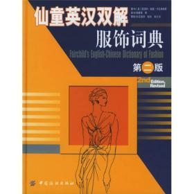 仙童英汉双解服饰词典(第2版)