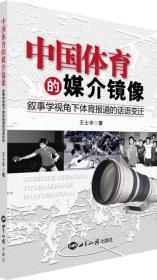 中国体育的媒介镜像