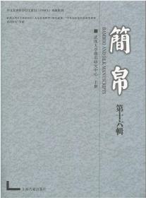 简帛(第十六辑)