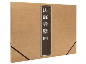 历代名绘真赏·法海寺壁画