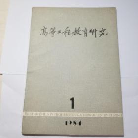 高等工程教育研究1984__1