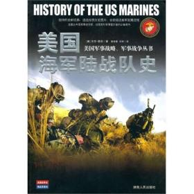 美国海军陆战队史