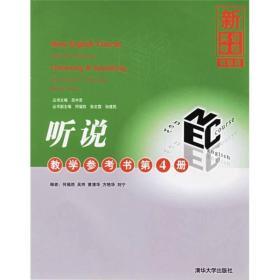 新英语教程(第4版):听说(教学参考书第4册)