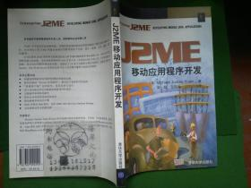 J2ME 移动应用程序开发/王延华 译;梁超+