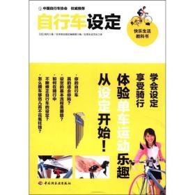 自行车设定