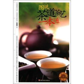 图说茶道茶艺一本通 附光盘 9787501984510