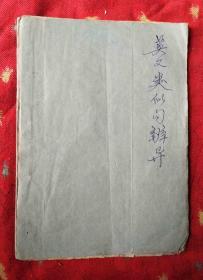 民国外文书 英文类似句辨异