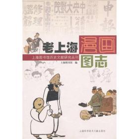 老上海漫画图志