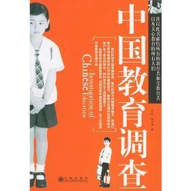 中国教育调查