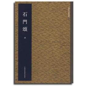 中国历代翰墨精粹2:石门颂(汉)