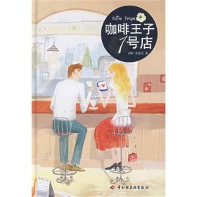 【正版书籍】咖啡王子1号店