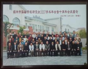 照片:绍兴市实验学校研究会2007学术年会暨十周年会庆留念