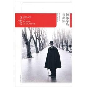 福尔摩斯探案集 (英)柯南道尔 邓小红 北京燕山出版社 9787540211981