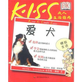 K·I·S·S成人生活指南·爱犬