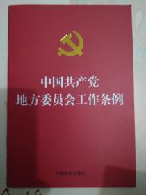 中国共产党地方委员会工作条例(烫金版)