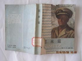 尼米兹----外国著名军事人物丛书(1987年1版1印)